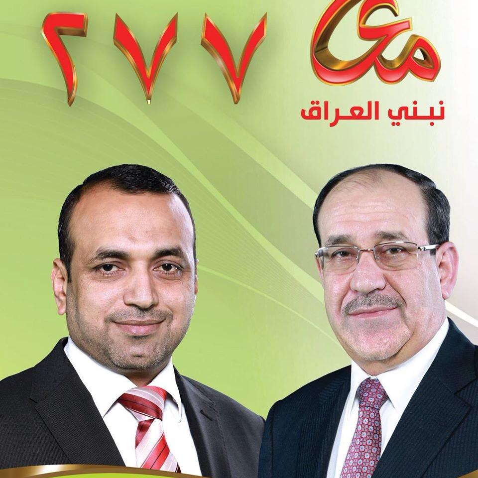 assadi with maliki